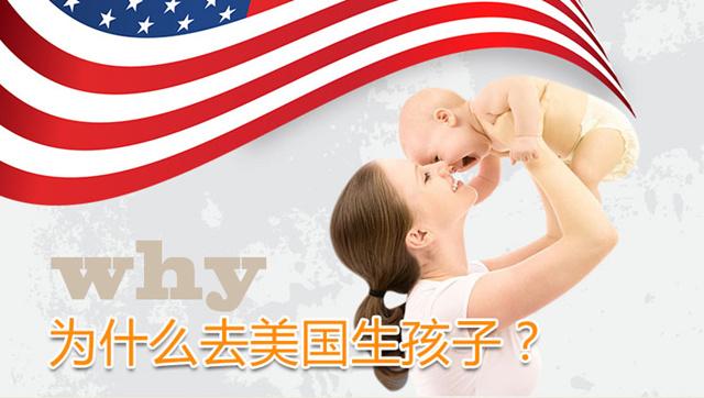 美孕宝赴美生子利弊分析